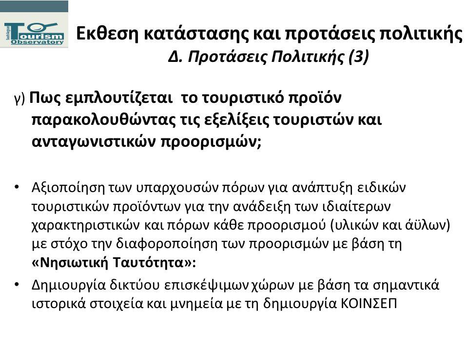 Εκθεση κατάστασης και προτάσεις πολιτικής Δ. Προτάσεις Πολιτικής (3) γ) Πως εμπλουτίζεται το τουριστικό προϊόν παρακολουθώντας τις εξελίξεις τουριστών