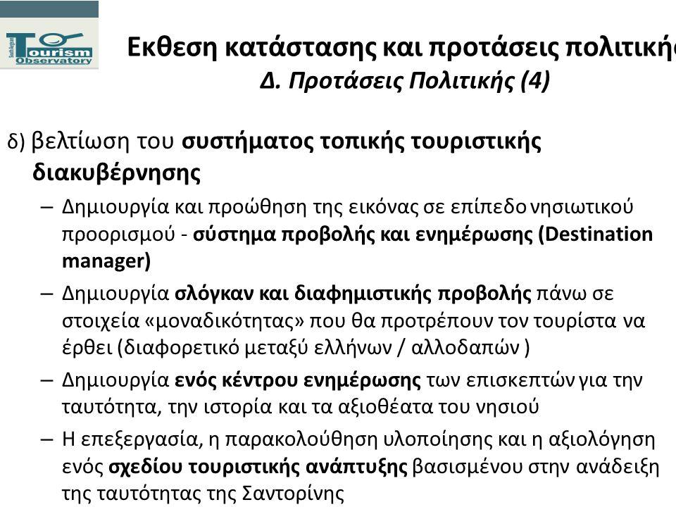 Εκθεση κατάστασης και προτάσεις πολιτικής Δ. Προτάσεις Πολιτικής (4) δ) βελτίωση του συστήματος τοπικής τουριστικής διακυβέρνησης – Δημιουργία και προ