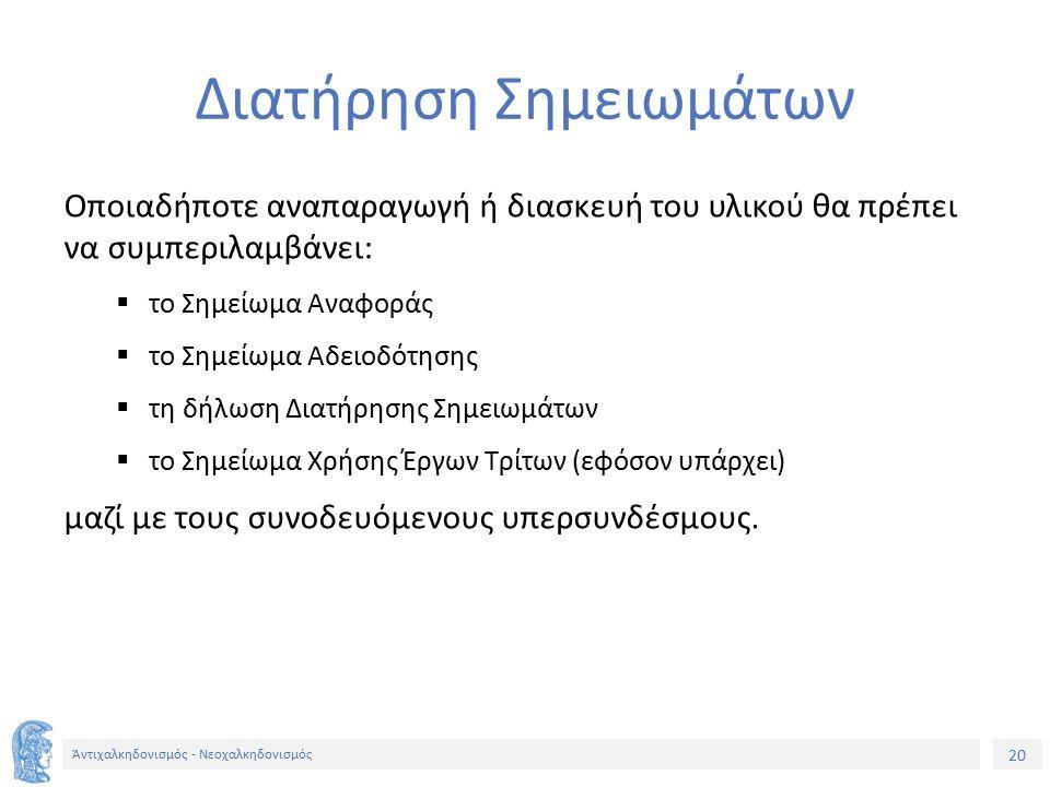 20 Ἀντιχαλκηδονισμός - Νεοχαλκηδονισμός Διατήρηση Σημειωμάτων Οποιαδήποτε αναπαραγωγή ή διασκευή του υλικού θα πρέπει να συμπεριλαμβάνει:  το Σημείωμ
