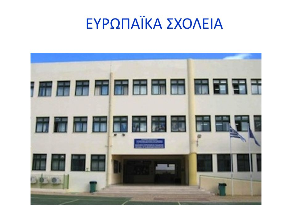 Differences between European Schools and Mainstream schools in Greece There are some subjects taught in European Schools, which aren't taught in other schools, for example: Ethics, Integrated and Human Sciences, Economics, Geography, Spanish, Italian and European hours.