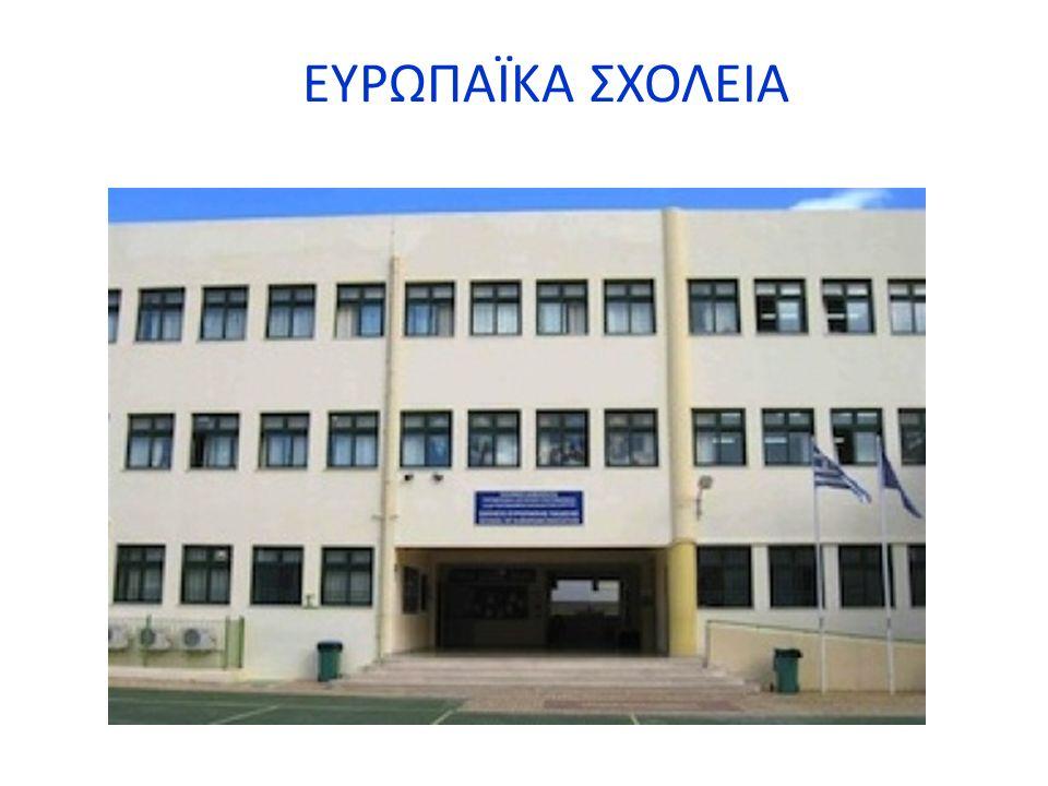 SCHOOLS OF EUROPEAN EDUCATION