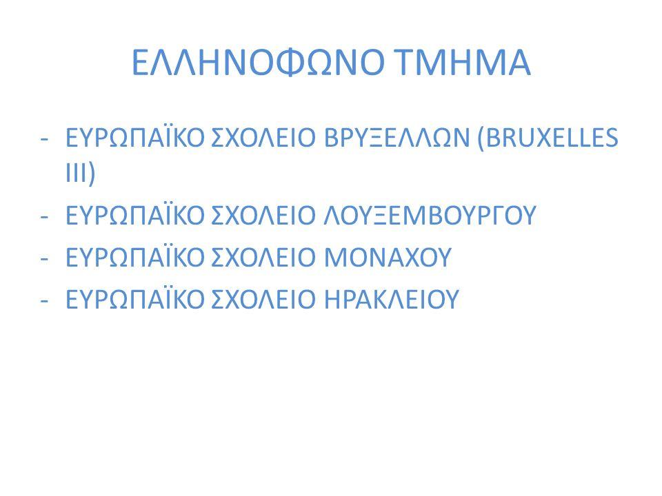 ΕΛΛΗΝΟΦΩΝΟ ΤΜΗΜΑ -ΕΥΡΩΠΑΪΚΟ ΣΧΟΛΕΙΟ ΒΡΥΞΕΛΛΩΝ (BRUXELLES III) -ΕΥΡΩΠΑΪΚΟ ΣΧΟΛΕΙΟ ΛΟΥΞΕΜΒΟΥΡΓΟΥ -ΕΥΡΩΠΑΪΚΟ ΣΧΟΛΕΙΟ ΜΟΝΑΧΟΥ -ΕΥΡΩΠΑΪΚΟ ΣΧΟΛΕΙΟ ΗΡΑΚΛΕΙΟΥ