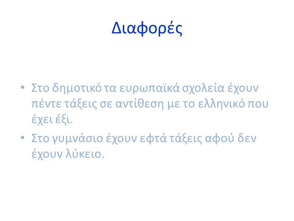 Διαφορές Στο δημοτικό τα ευρωπαϊκά σχολεία έχουν πέντε τάξεις σε αντίθεση με το ελληνικό που έχει έξι. Στο γυμνάσιο έχουν εφτά τάξεις αφού δεν έχουν λ