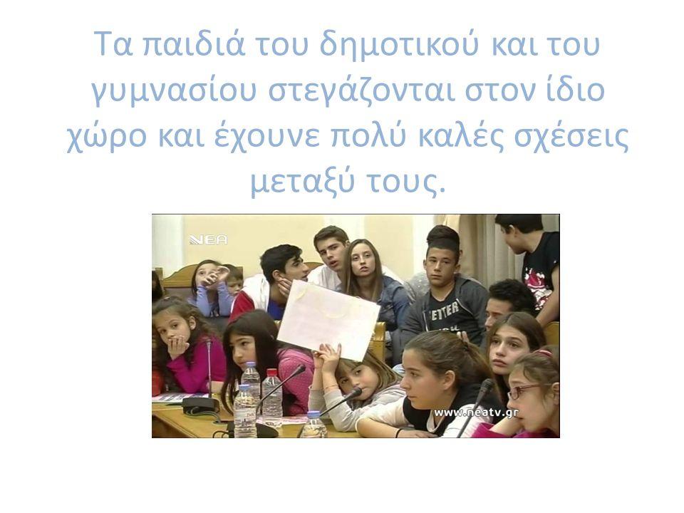 Τα παιδιά του δημοτικού και του γυμνασίου στεγάζονται στον ίδιο χώρο και έχουνε πολύ καλές σχέσεις μεταξύ τους.