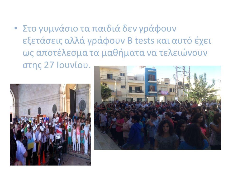 Συμμετέχοντες Οι μαθητές της Γ΄ τάξης του ελληνόφωνου τμήματος της Δευτεροβάθμιας Εκπαίδευσης του Σχολείου Ευρωπαϊκής Παιδείας Ηρακλείου