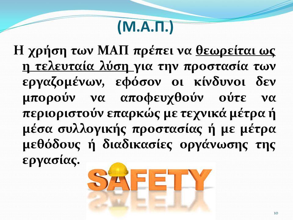 (Μ.Α.Π.) Η χρήση των ΜΑΠ πρέπει να θεωρείται ως η τελευταία λύση για την προστασία των εργαζομένων, εφόσον οι κίνδυνοι δεν μπορούν να αποφευχθούν ούτε