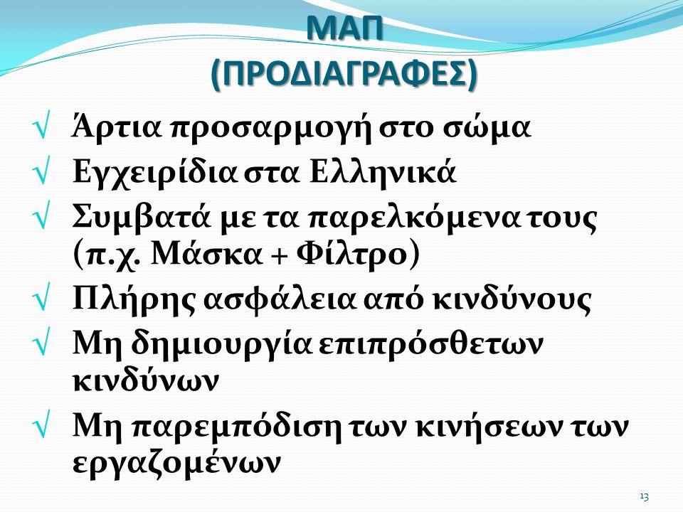 ΜΑΠ (ΠΡΟΔΙΑΓΡΑΦΕΣ) √ Άρτια προσαρμογή στο σώμα √ Εγχειρίδια στα Ελληνικά √ Συμβατά με τα παρελκόμενα τους (π.χ. Μάσκα + Φίλτρο) √ Πλήρης ασφάλεια από