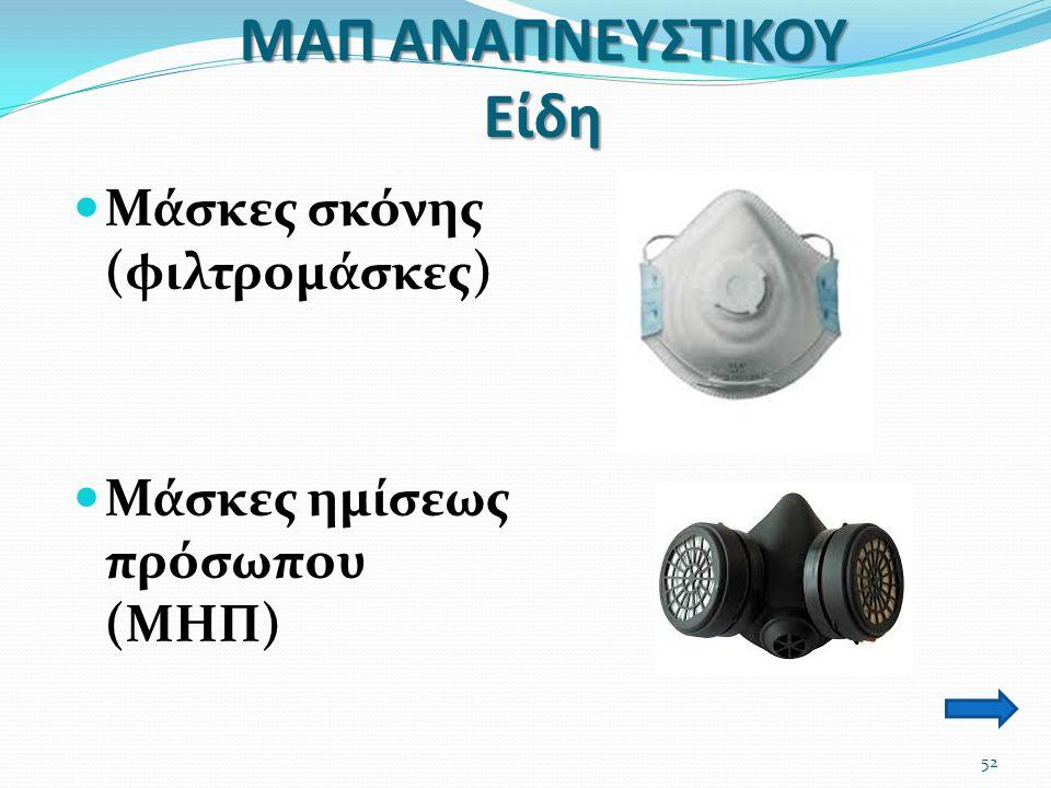 ΜΑΠ ΑΝΑΠΝΕΥΣΤΙΚΟΥ Είδη Μάσκες σκόνης (φιλτρομάσκες) Μάσκες ημίσεως πρόσωπου (ΜΗΠ) 52