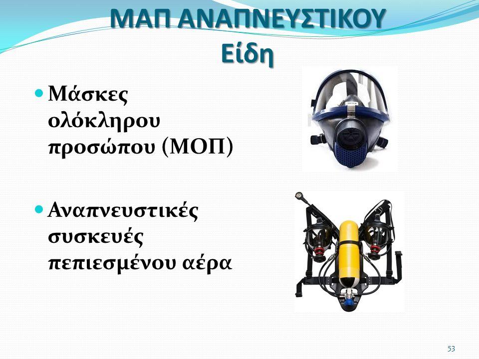 ΜΑΠ ΑΝΑΠΝΕΥΣΤΙΚΟΥ Είδη Μάσκες ολόκληρου προσώπου (ΜΟΠ) Αναπνευστικές συσκευές πεπιεσμένου αέρα 53