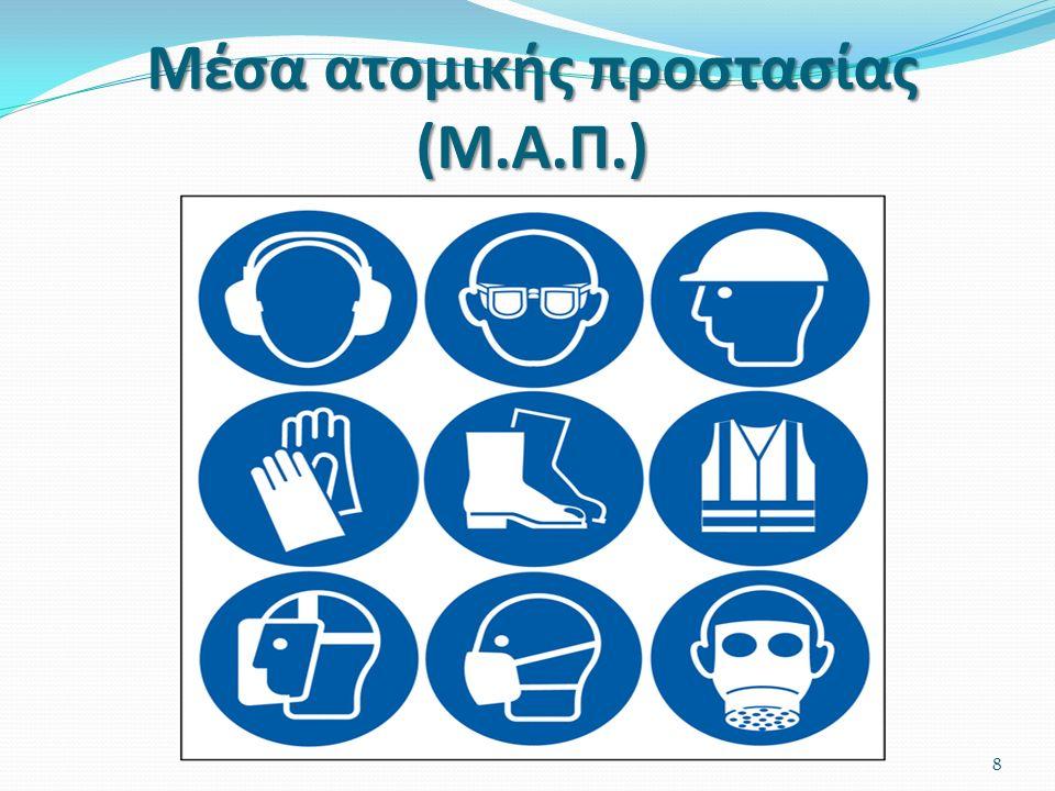 Μέσα ατομικής προστασίας (Μ.Α.Π.) 8