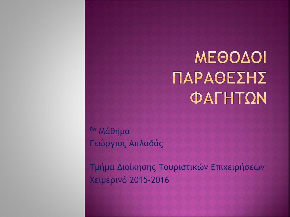 8o Μάθημα Γεώργιος Απλαδάς Τμήμα Διοίκησης Τουριστικών Επιχειρήσεων Χειμερινό 2015-2016