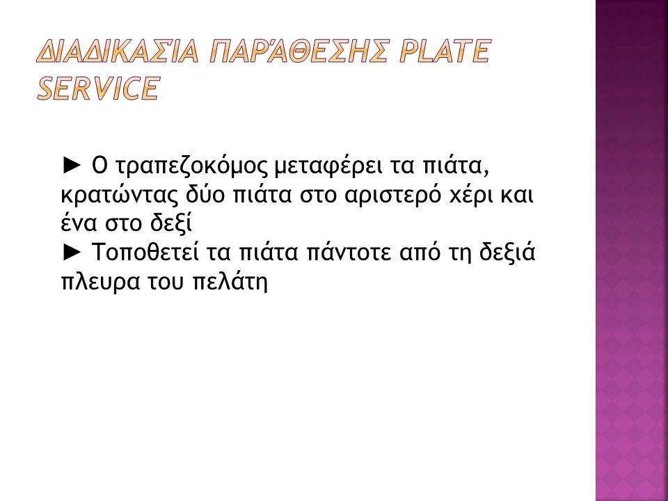 ► Ο τραπεζοκόμος μεταφέρει τα πιάτα, κρατώντας δύο πιάτα στο αριστερό χέρι και ένα στο δεξί ► Τοποθετεί τα πιάτα πάντοτε από τη δεξιά πλευρα του πελάτ
