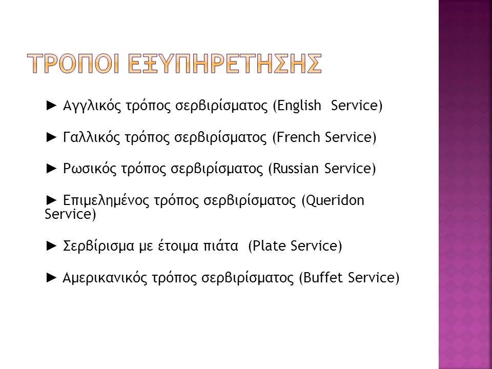 ► Αγγλικός τρόπος σερβιρίσματος (Εnglish Service) ► Γαλλικός τρόπος σερβιρίσματος (French Service) ► Ρωσικός τρόπος σερβιρίσματος (Russian Service) ►