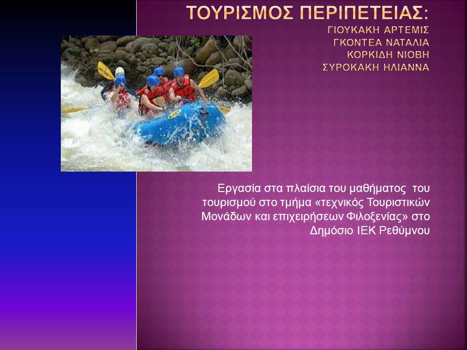 Εργασία στα πλαίσια του μαθήματος του τουρισμού στο τμήμα «τεχνικός Τουριστικών Μονάδων και επιχειρήσεων Φιλοξενίας» στο Δημόσιο ΙΕΚ Ρεθύμνου