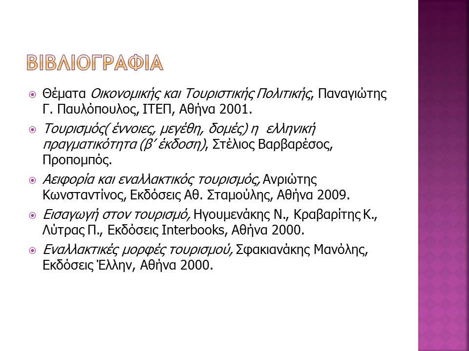  Θέματα Οικονομικής και Τουριστικής Πολιτικής, Παναγιώτης Γ.