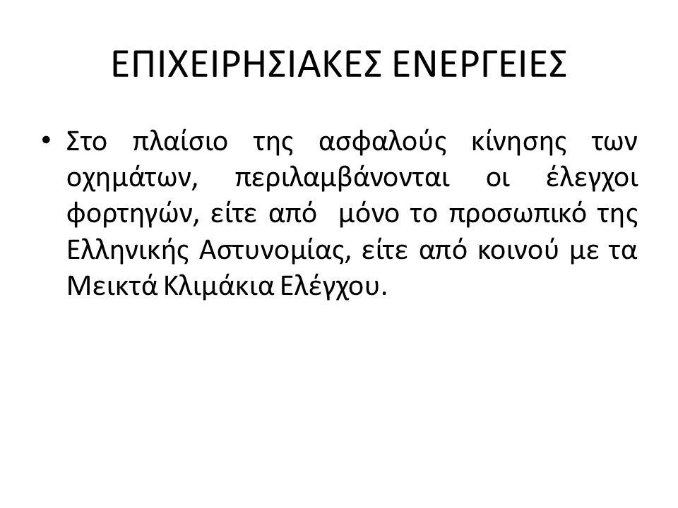 ΕΠΙΧΕΙΡΗΣΙΑΚΕΣ ΕΝΕΡΓΕΙΕΣ Στο πλαίσιο της ασφαλούς κίνησης των οχημάτων, περιλαμβάνονται οι έλεγχοι φορτηγών, είτε από μόνο το προσωπικό της Ελληνικής Αστυνομίας, είτε από κοινού με τα Μεικτά Κλιμάκια Ελέγχου.