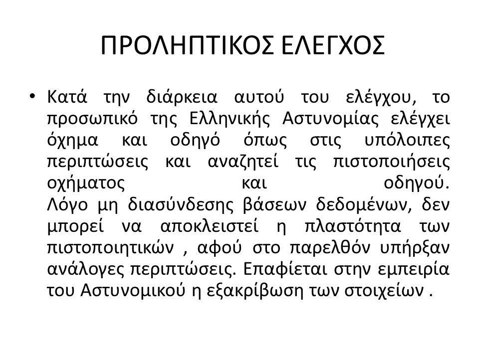 ΠΡΟΛΗΠΤΙΚΟΣ ΕΛΕΓΧΟΣ Κατά την διάρκεια αυτού του ελέγχου, το προσωπικό της Ελληνικής Αστυνομίας ελέγχει όχημα και οδηγό όπως στις υπόλοιπες περιπτώσεις και αναζητεί τις πιστοποιήσεις οχήματος και οδηγού.
