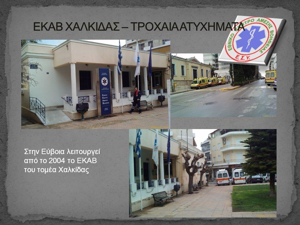 Στην Εύβοια λειτουργεί από το 2004 το ΕΚΑΒ του τομέα Χαλκίδας