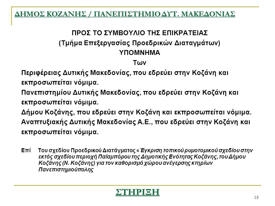 18 ΠΡΟΣ ΤΟ ΣΥΜΒΟΥΛΙΟ ΤΗΣ ΕΠΙΚΡΑΤΕΙΑΣ (Τμήμα Επεξεργασίας Προεδρικών Διαταγμάτων) ΥΠΟΜΝΗΜΑ Των Περιφέρειας Δυτικής Μακεδονίας, που εδρεύει στην Κοζάνη και εκπροσωπείται νόμιμα.