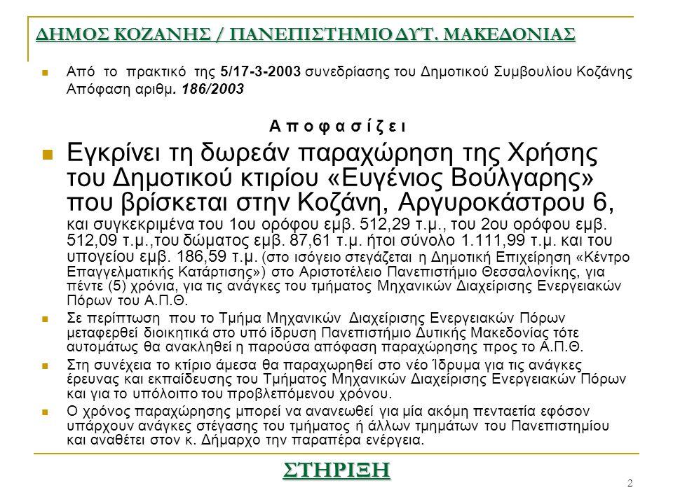 2 Από το πρακτικό της 5/17-3-2003 συνεδρίασης του Δημοτικού Συμβουλίου Κοζάνης Απόφαση αριθμ.