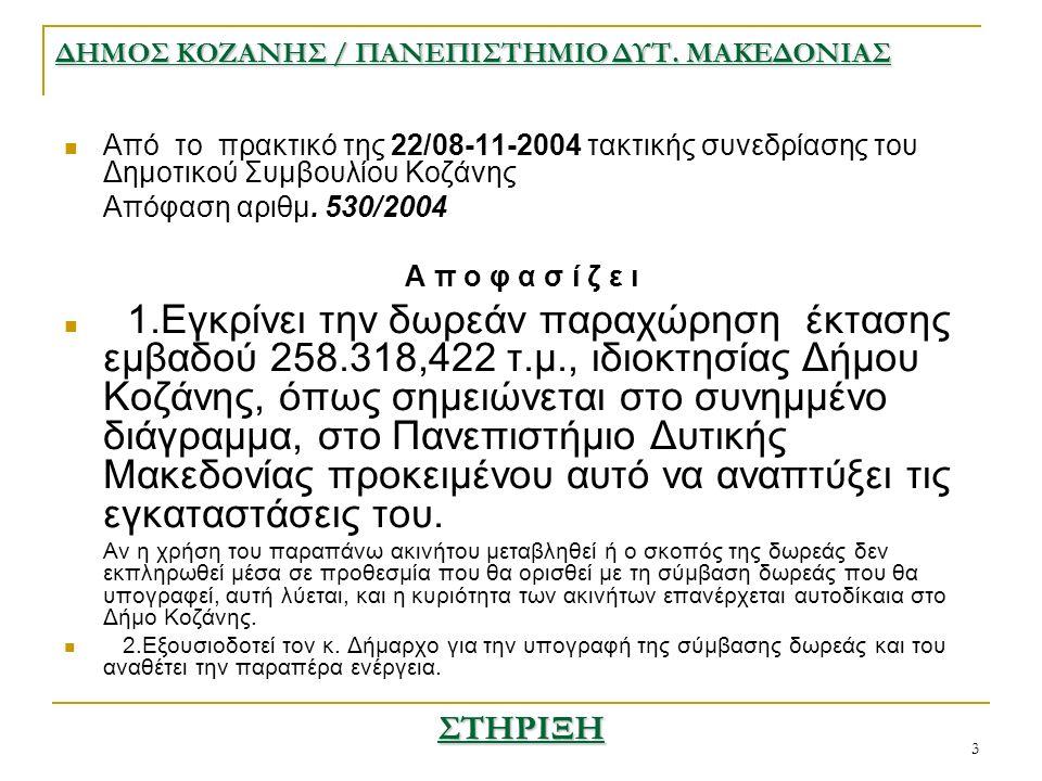 3 Από το πρακτικό της 22/08-11-2004 τακτικής συνεδρίασης του Δημοτικού Συμβουλίου Κοζάνης Απόφαση αριθμ.