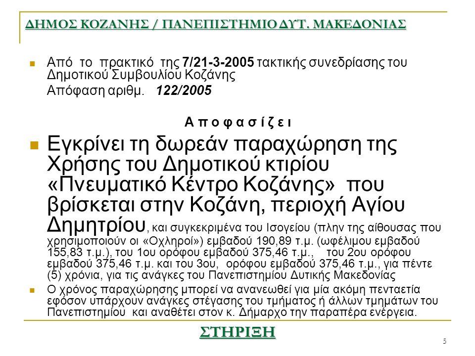 5 Από το πρακτικό της 7/21-3-2005 τακτικής συνεδρίασης του Δημοτικού Συμβουλίου Κοζάνης Απόφαση αριθμ.