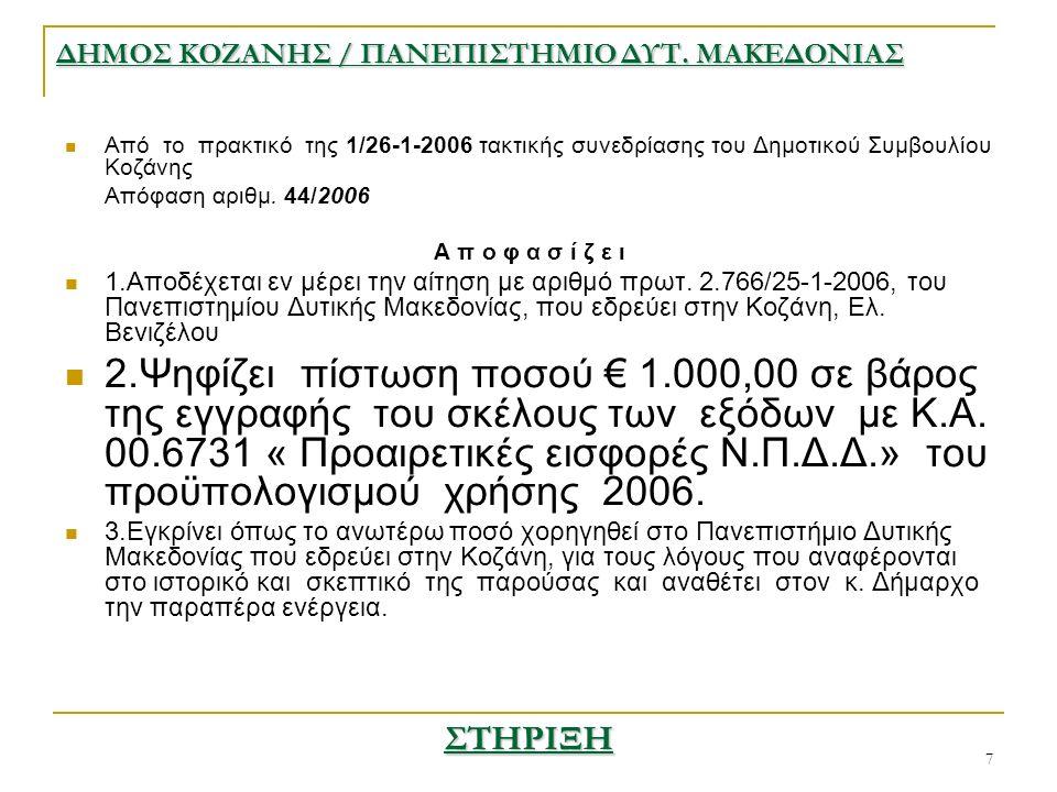 7 Από το πρακτικό της 1/26-1-2006 τακτικής συνεδρίασης του Δημοτικού Συμβουλίου Κοζάνης Απόφαση αριθμ.