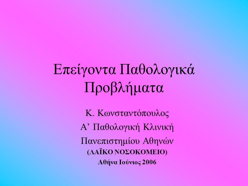 Eπείγοντα Παθολογικά Προβλήματα Κ. Κωνσταντόπουλος Α' Παθολογική Κλινική Πανεπιστημίου Αθηνών (ΛΑΪΚΟ ΝΟΣΟΚΟΜΕΙΟ) Aθήνα Ιούνιος 2006