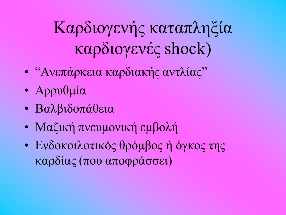 Καρδιογενής καταπληξία καρδιογενές shock) Aνεπάρκεια καρδιακής αντλίας Αρρυθμία Βαλβιδοπάθεια Μαζική πνευμονική εμβολή Ενδοκοιλοτικός θρόμβος ή όγκος της καρδίας (που αποφράσσει)