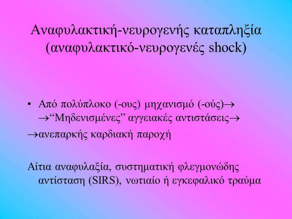 Αναφυλακτική-νευρογενής καταπληξία (αναφυλακτικό-νευρογενές shock) Από πολύπλοκο (-ους) μη  ανισμό (-ούς)   Μηδενισμένες αγγειακές αντιστάσεις   ανεπαρκής καρδιακή παρο  ή Αίτια αναφυλαξία, συστηματική φλεγμονώδης αντίσταση (SIRS), νωτιαίο ή εγκεφαλικό τραύμα