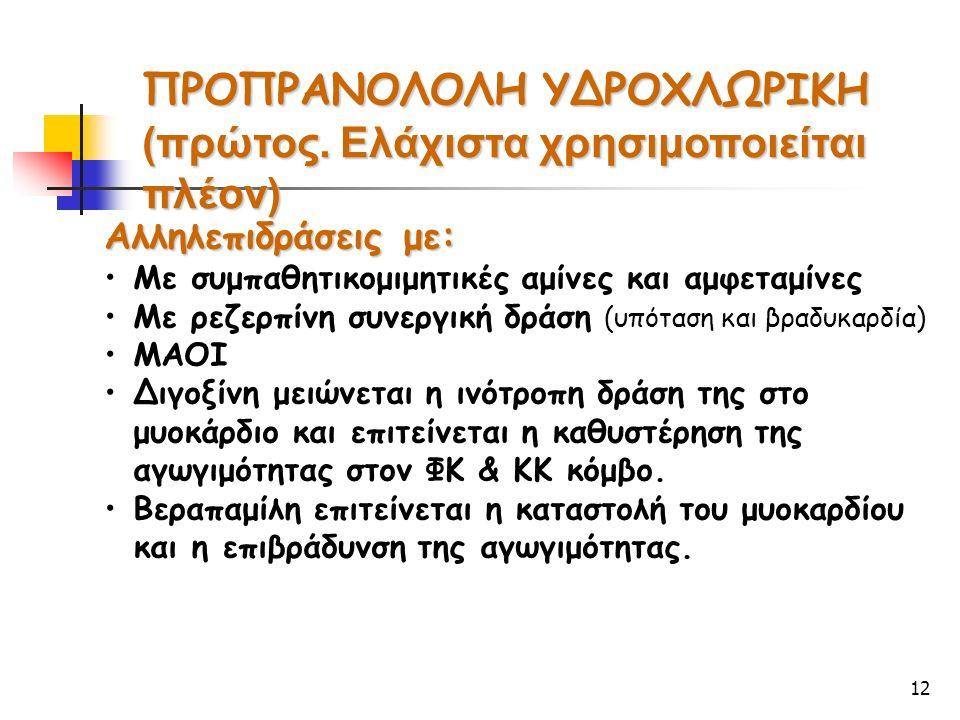 12 ΠΡΟΠΡΑΝΟΛΟΛΗ ΥΔΡΟΧΛΩΡΙΚΗ (πρώτος. Ελάχιστα χρησιμοποιείται πλέον) Αλληλεπιδράσεις με: Με συμπαθητικομιμητικές αμίνες και αμφεταμίνες Με ρεζερπίνη σ