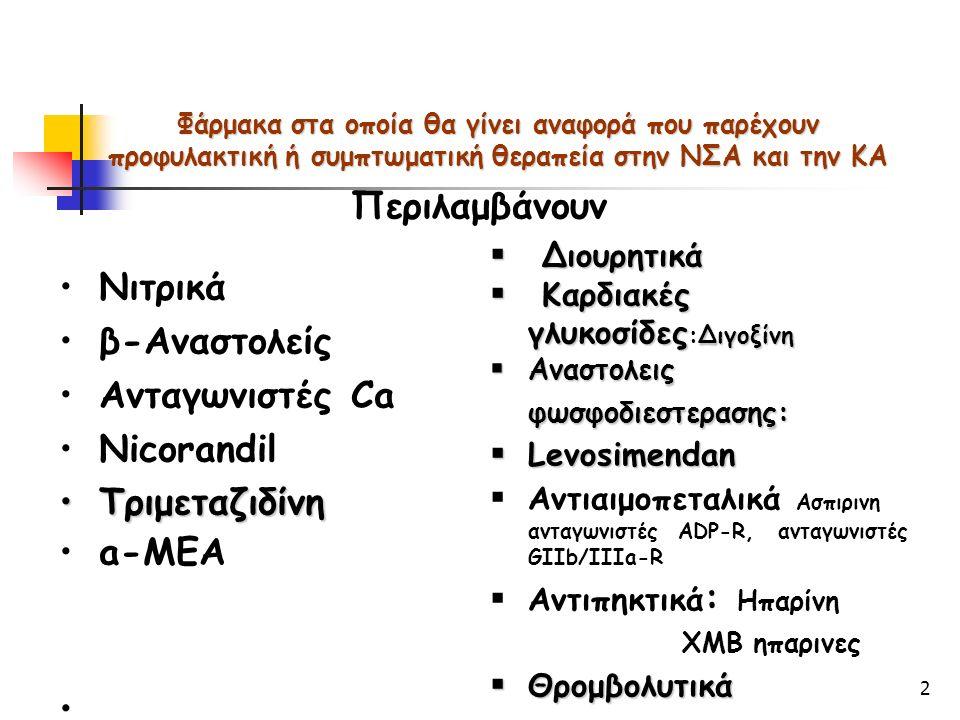 2 Nιτρικά β-Αναστολείς Aνταγωνιστές Ca Nicorandil ΤριμεταζιδίνηΤριμεταζιδίνη a-ΜΕA Φάρμακα στα οποία θα γίνει αναφορά που παρέχουν προφυλακτική ή συμπ