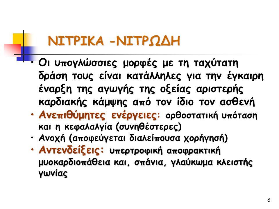 9 Στεφανιαία νόσος: α) Στηθάγχη α) Στηθάγχη: Οι β-αναστολείς αυξάνουν την αντοχή στην προσπάθεια και ανακουφίζουν τα συμπτώματα Μπορούν να συνδυασθούν με νιτρώδη και με αναστολείς του ασβεστίου, (όχι όμως με βεραπαμίλη) β) Έμφραγμα μυοκαρδίου β) Έμφραγμα μυοκαρδίου: Μερικοί β-αναστολείς μπορούν να προκαλέσουν μείωση των επανεμφραγμάτων στους ασθενείς που έχουν υποστεί ΕΜ.