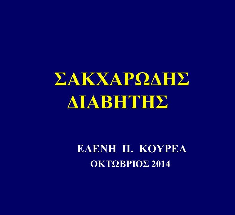 ΣΑΚΧΑΡΩΔΗΣ ΔΙΑΒΗΤΗΣ ΕΛΕΝΗ Π. ΚΟΥΡΕΑ OΚΤΩΒΡΙΟΣ 2014
