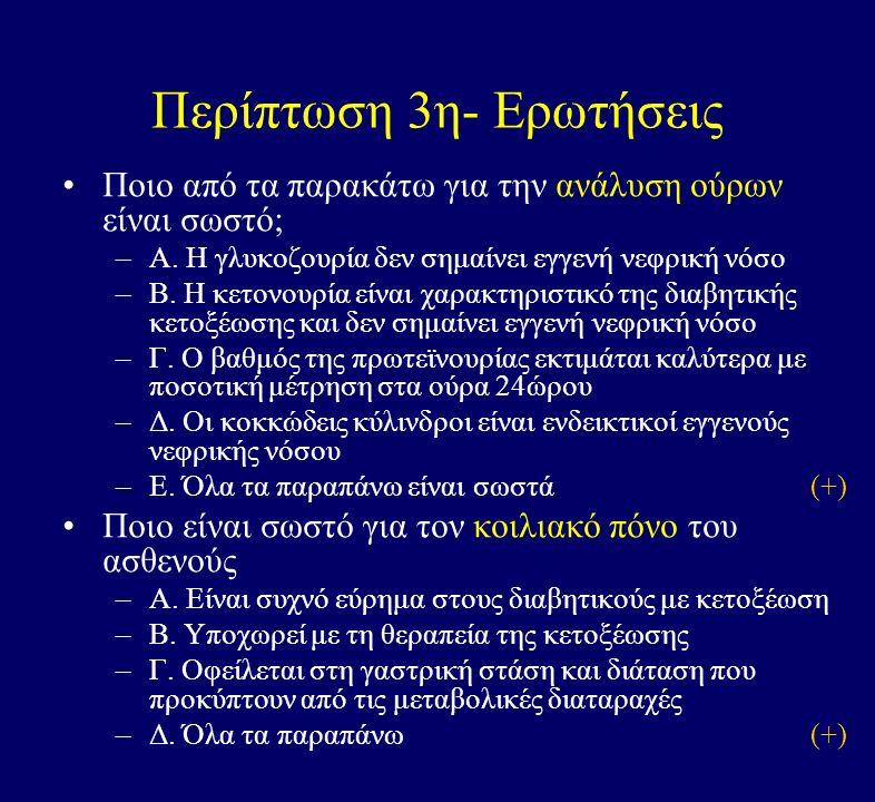 Περίπτωση 3η- Ερωτήσεις Ποιο από τα παρακάτω για την ανάλυση ούρων είναι σωστό; –Α.