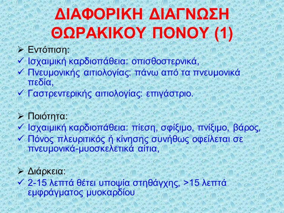 ΔΙΑΦΟΡΙΚΗ ΔΙΑΓΝΩΣΗ ΘΩΡΑΚΙΚΟΥ ΠΟΝΟΥ (1)  Εντόπιση: Ισχαιμική καρδιοπάθεια: οπισθοστερνικά, Πνευμονικής αιτιολογίας: πάνω από τα πνευμονικά πεδία, Γαστρεντερικής αιτιολογίας: επιγάστριο.