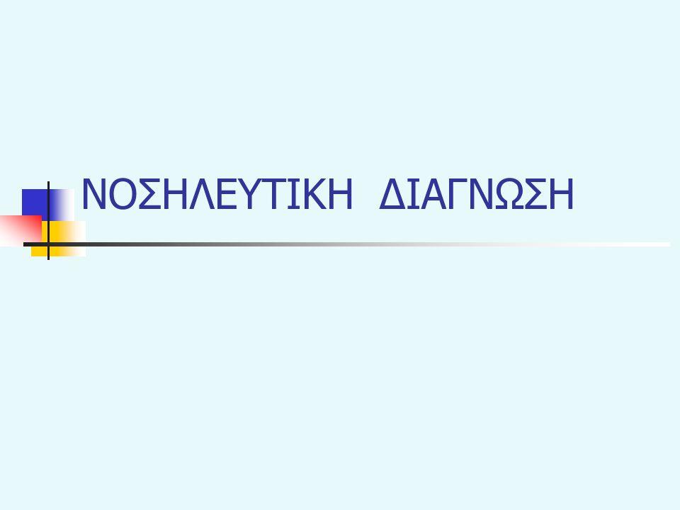 ΝΟΣΗΛΕΥΤΙΚΗ ΔΙΑΓΝΩΣΗ