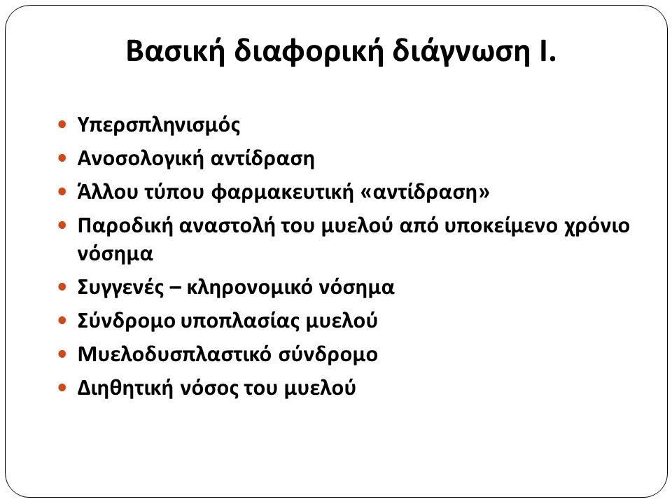 Βασική διαφορική διάγνωση I.
