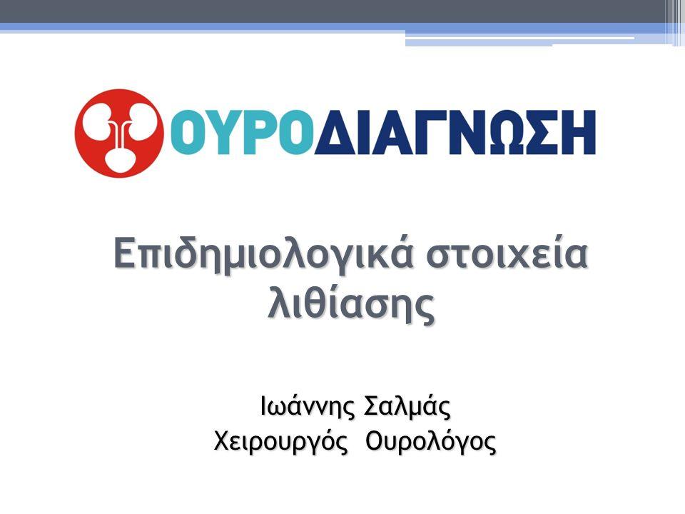 Επιδημιολογικά στοιχεία λιθίασης Ιωάννης Σαλμάς Χειρουργός Ουρολόγος