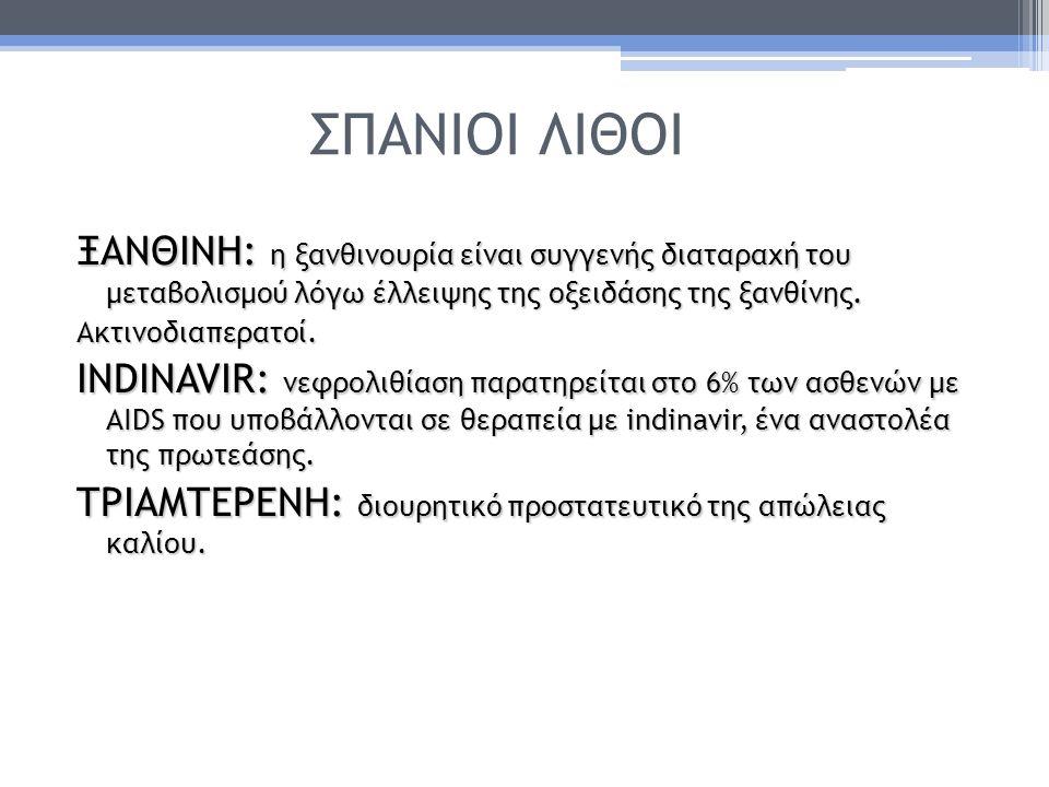 ΣΠΑΝΙΟΙ ΛΙΘΟΙ ΞΑΝΘΙΝΗ: η ξανθινουρία είναι συγγενής διαταραχή του μεταβολισμού λόγω έλλειψης της οξειδάσης της ξανθίνης.