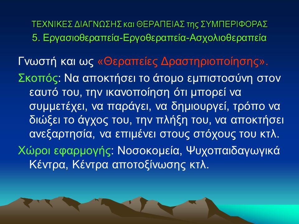 TEXNIKEΣ ΔΙΑΓΝΩΣΗΣ και ΘΕΡΑΠΕΙΑΣ της ΣΥΜΠΕΡΙΦΟΡΑΣ 5.