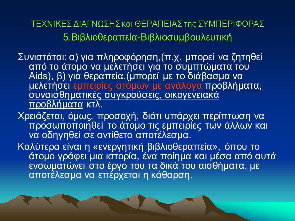 TEXNIKEΣ ΔΙΑΓΝΩΣΗΣ και ΘΕΡΑΠΕΙΑΣ της ΣΥΜΠΕΡΙΦΟΡΑΣ 5.Βιβλιοθεραπεία-Βιβλιοσυμβουλευτική Συνιστάται: α) για πληροφόρηση,(π.χ.