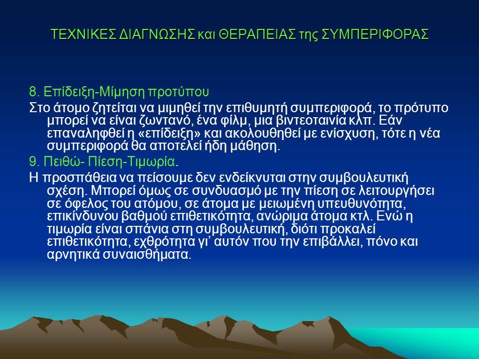 TEXNIKEΣ ΔΙΑΓΝΩΣΗΣ και ΘΕΡΑΠΕΙΑΣ της ΣΥΜΠΕΡΙΦΟΡΑΣ 8.