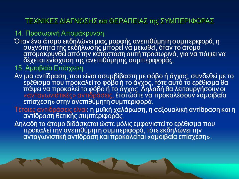TEXNIKEΣ ΔΙΑΓΝΩΣΗΣ και ΘΕΡΑΠΕΙΑΣ της ΣΥΜΠΕΡΙΦΟΡΑΣ 14.