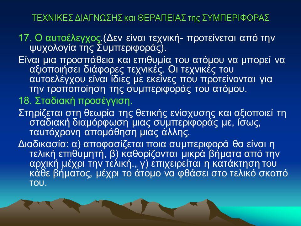TEXNIKEΣ ΔΙΑΓΝΩΣΗΣ και ΘΕΡΑΠΕΙΑΣ της ΣΥΜΠΕΡΙΦΟΡΑΣ 17.