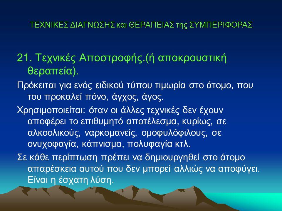 TEXNIKEΣ ΔΙΑΓΝΩΣΗΣ και ΘΕΡΑΠΕΙΑΣ της ΣΥΜΠΕΡΙΦΟΡΑΣ 21.