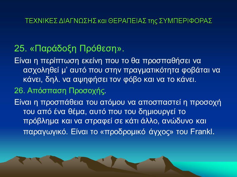 TEXNIKEΣ ΔΙΑΓΝΩΣΗΣ και ΘΕΡΑΠΕΙΑΣ της ΣΥΜΠΕΡΙΦΟΡΑΣ 25.