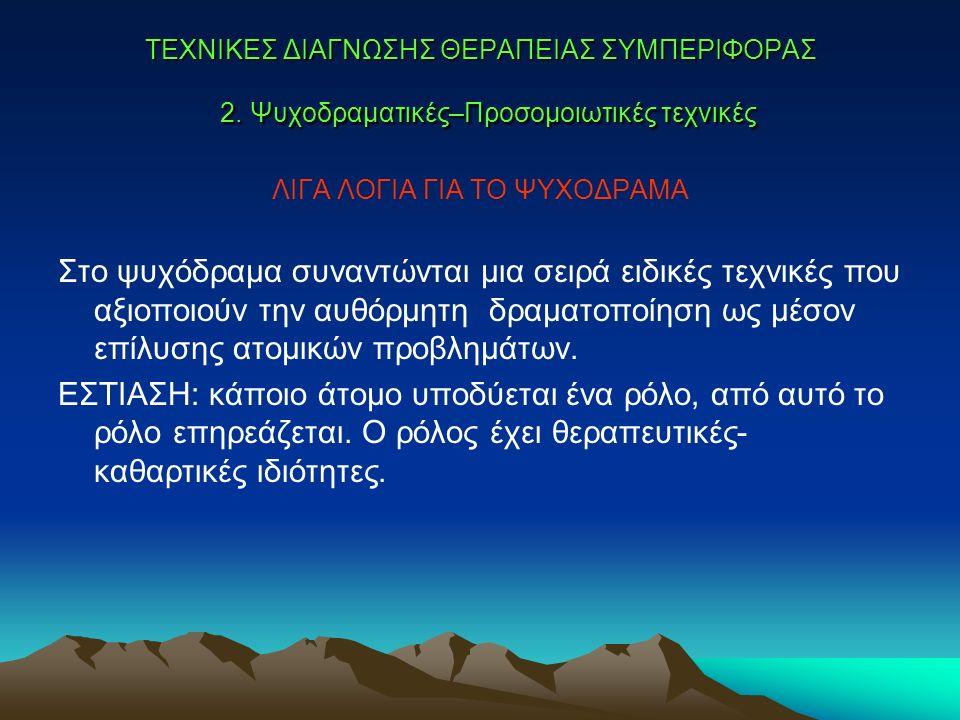 TEXNIKEΣ ΔΙΑΓΝΩΣΗΣ ΘΕΡΑΠΕΙΑΣ ΣΥΜΠΕΡΙΦΟΡΑΣ 2.