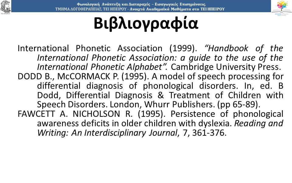4747 Φωνολογική Ανάπτυξη και Διαταραχές – Εισαγωγικές Επισημάνσεις, ΤΜΗΜΑ ΛΟΓΟΘΕΡΑΠΕΙΑΣ, ΤΕΙ ΗΠΕΙΡΟΥ - Ανοιχτά Ακαδημαϊκά Μαθήματα στο ΤΕΙ ΗΠΕΙΡΟΥ Βιβλιογραφία International Phonetic Association (1999).