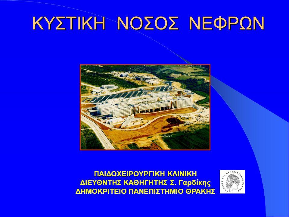 ΠΟΛΥΚΥΣΤΙΚΗ ΝΟΣΟΣ ΝΕΦΡΩΝ